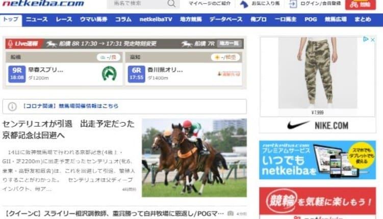netkeiba.com