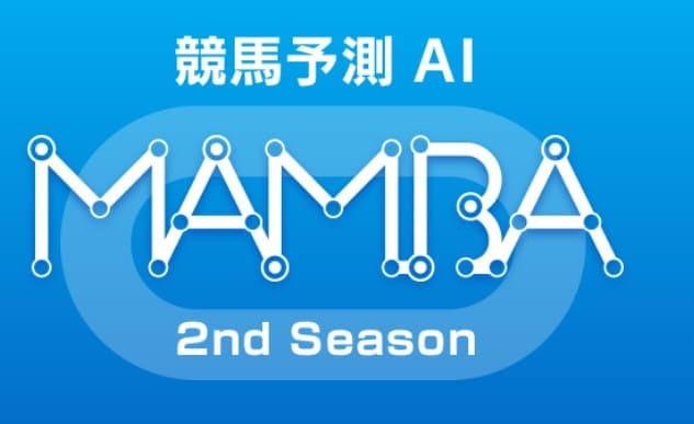 競馬予測AI MANBA