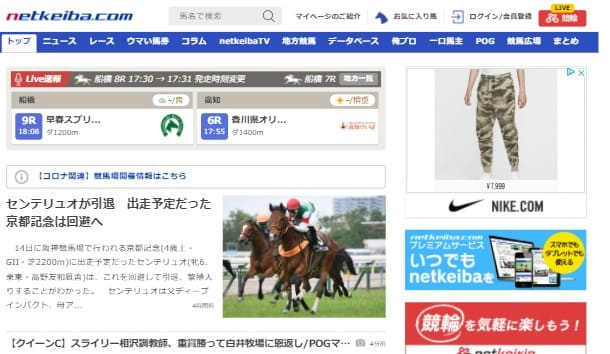 netkeiba.comによる「コンピュータ予想」