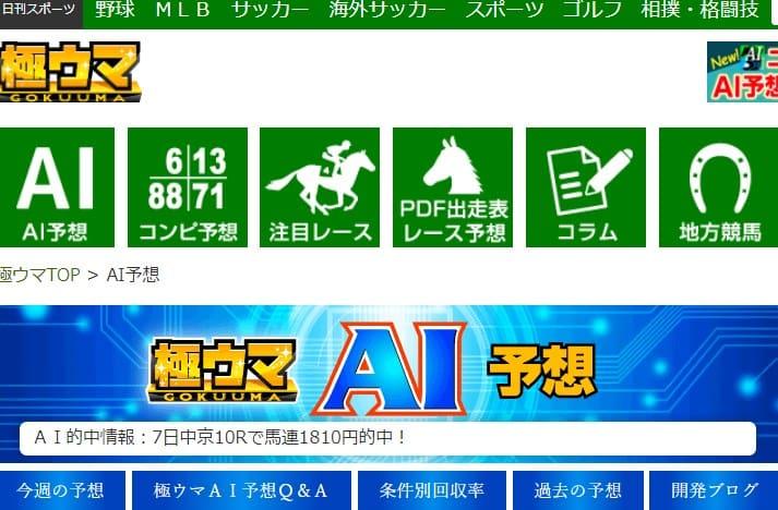 日刊スポーツ公式競馬予想AI「極ウマAI予想」